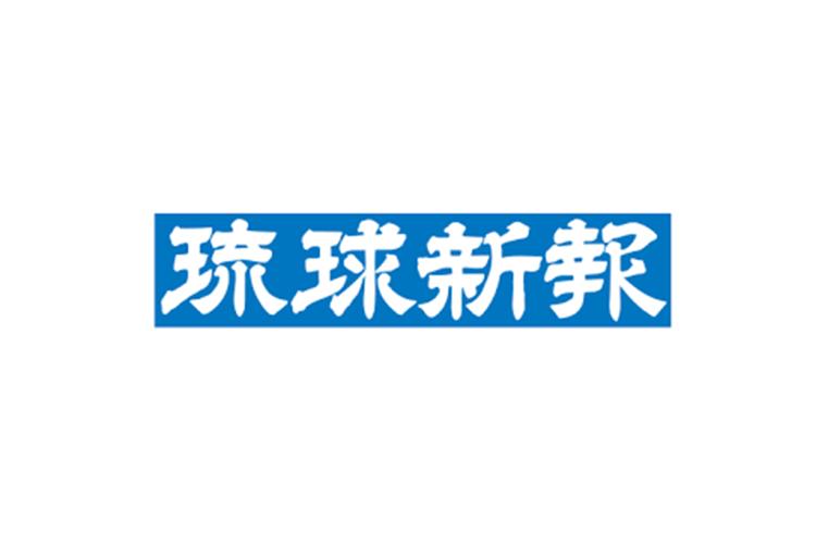 新聞】11月22日発行「琉球新報」...
